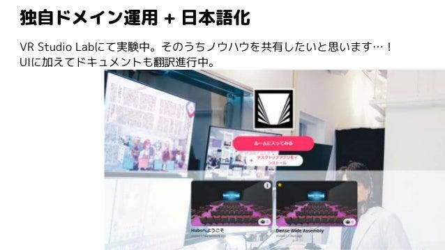 独自ドメイン運用 + 日本語化 VR Studio Labにて実験中。そのうちノウハウを共有したいと思います…! UIに加えてドキュメントも翻訳進行中。