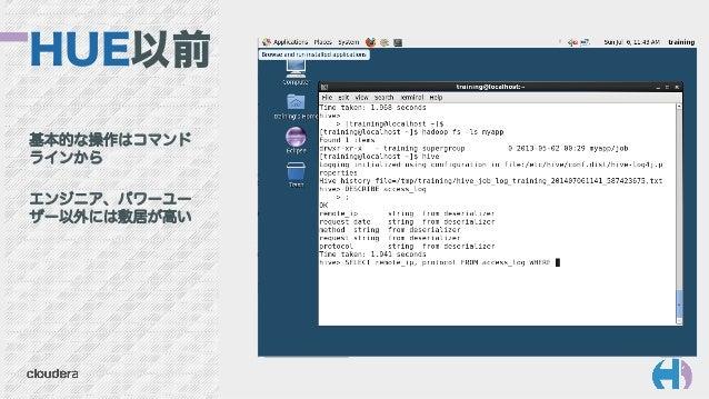 Hadoopの標準GUI HUEの最新情報 Slide 2