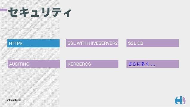 HTTPS  SSL DB SSL WITH HIVESERVER2 さらに多く … AUDITING セキュリティ KERBEROS