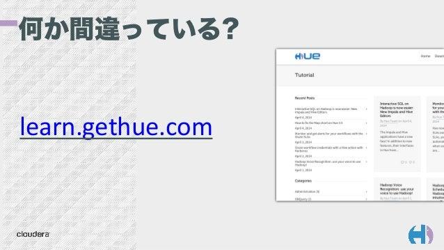 何か間違っている? learn.gethue.com