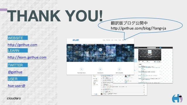 TWITTER @gethue   USER GROUP hue-‐user@   WEBSITE hp://gethue.com   LEARN hp://learn.gethue.com   THANK YOU!   翻...