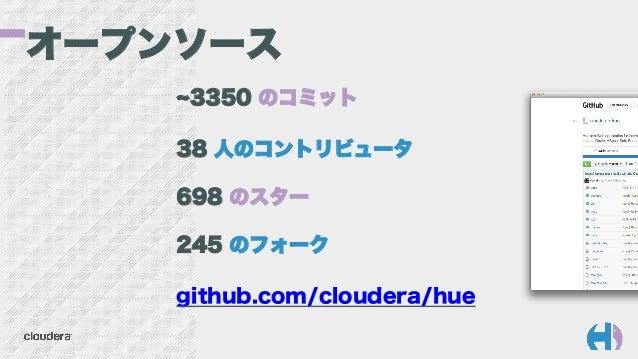 オープンソース 3350 のコミット 38 人のコントリビュータ 698 のスター 245 のフォーク github.com/cloudera/hue