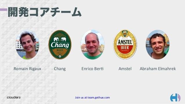 開発コアチーム Join  us  at  team.gethue.com   Romain  Rigaux   Enrico  Ber5  Chang   Abraham  Elmahrek  Am...