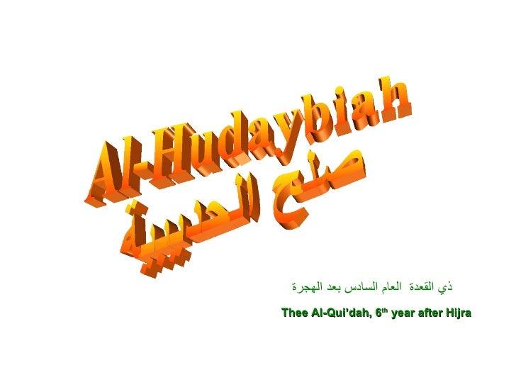 Al-Hudaybiah صلح الحديبية ذي القعدة  العام السادس بعد الهجرة Thee Al-Qui'dah, 6 th  year after Hijra