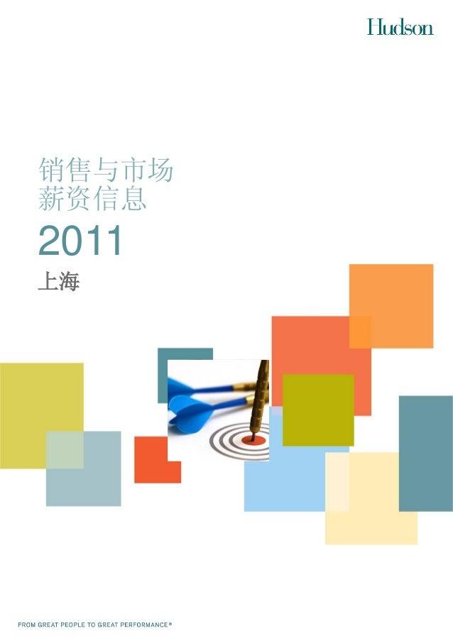 销售与市场薪资信息2011上海