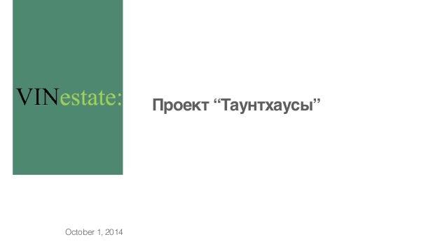 "Проект ""Таунтхаусы"".  October 1, 2014!"