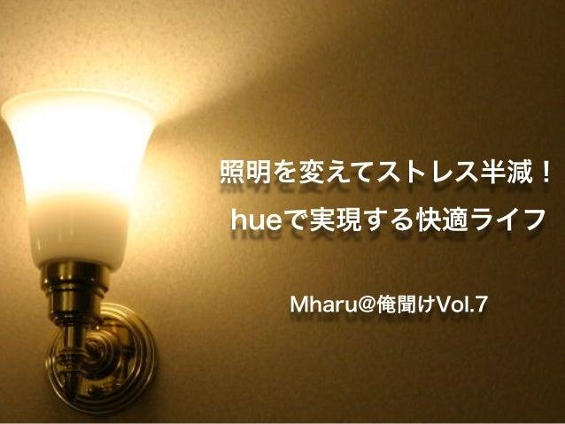 照明を変えてストレス半減! hueで実現する快適ライフ Mharu@俺聞けVol.7