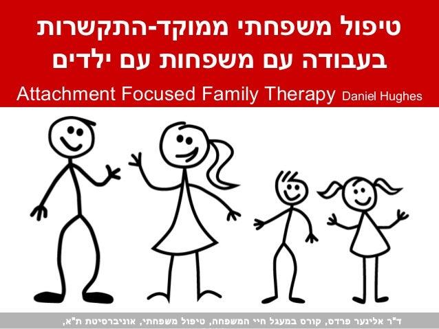 """טיפול משפחתי ממוקד-התקשרות בעבודה עם משפחות עם ילדים Daniel Hughes  Attachment Focused Family Therapy  ד""""ר אל..."""