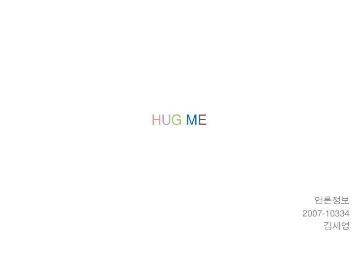 HUG ME           언론정보         2007-10334             김세영