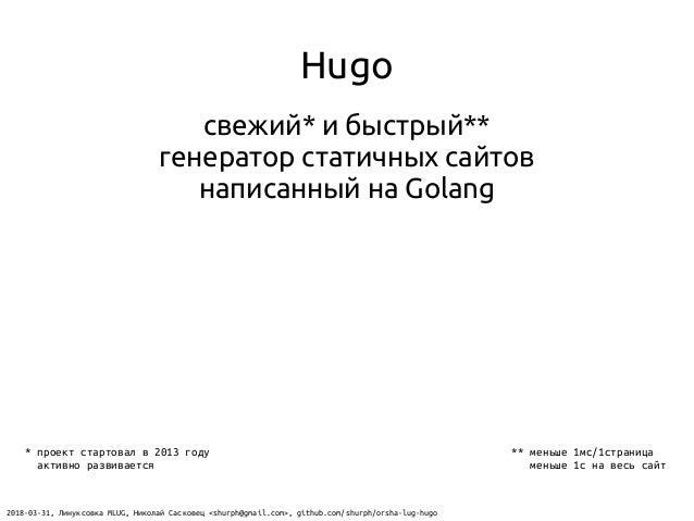 Hugo — генератор статичных сайтов (Hugo — static site generator) Slide 3