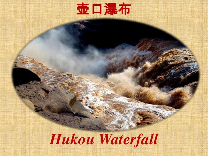 壶口瀑布<br />Hukou Waterfall<br />