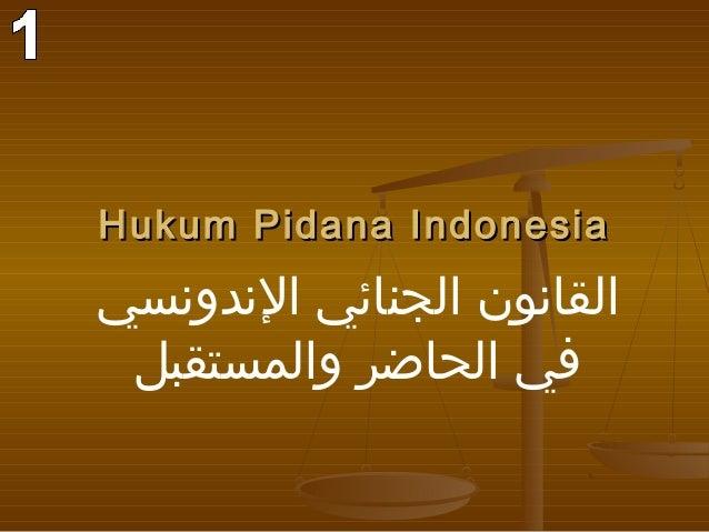Hukum Pidana Indonesiaالقانون الجنائي الندونسي في الحاضر والمستقبل
