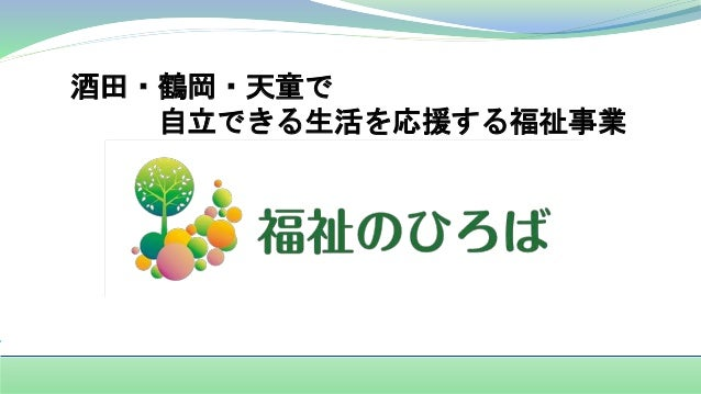 酒田・鶴岡・天童で 自立できる生活を応援する福祉事業
