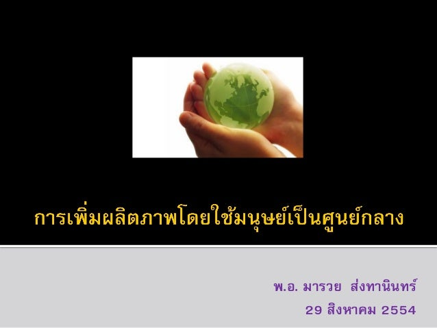พ.อ. มารวย ส่งทานินทร์ 29 สิงหาคม 2554
