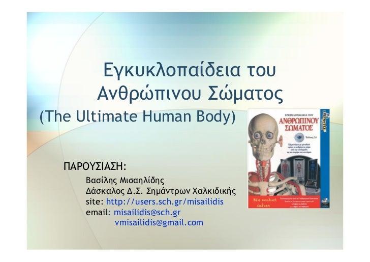 Εγκυκλοπαίδεια του         Ανθρώπινου Σώµατος (The Ultimate Human Body)      ΠΑΡΟΥΣΙΑΣΗ:       Βασίλης Μισαηλίδης       ∆ά...