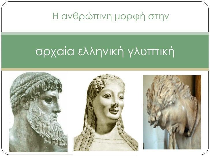 Η ανθρώπινη μορφή στην αρχαία ελληνική γλυπτική
