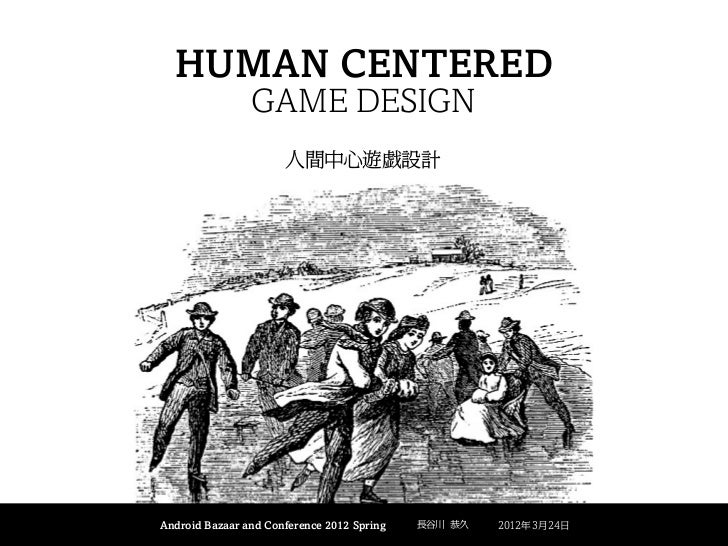 HUMAN CENTERED                GAME DESIGN                      人間中心遊戯設計Android Bazaar and Conference 2012 Spring   長谷川 恭久 ...