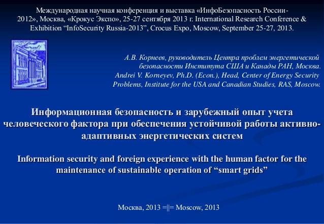 Международная научная конференция и выставка «ИнфоБезопасность России2012», Москва, «Крокус Экспо», 25-27 сентября 2013 г....
