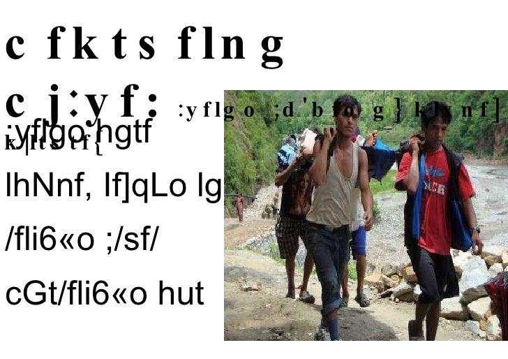 <ul><li>:yflgo hgtf </li></ul><ul><li>lhNnf, If]qLo lgsfo </li></ul><ul><li>/fli6«o ;/sf/ </li></ul><ul><li>cGt/fli6«o hut...