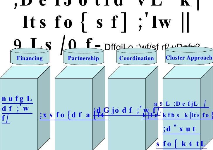 ;DefJotfd'vL  k|ltsfo{ sf] ;'lw||9Ls/0f -   DffgjLo ;'wf/sf rf/ vDafx? ;xsfo{df a[l4 ;dGjodf ;'wf/ a9L ;DefjL  /  k|To'kfb...