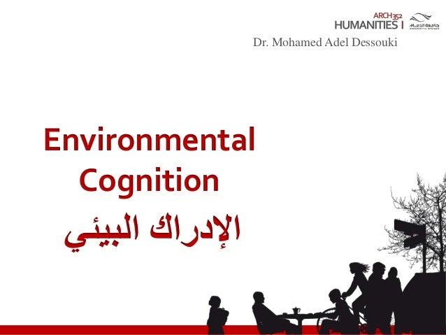 ARCH352 Dr. Mohamed Adel Dessouki Environmental Cognition البيئي اإلدراك