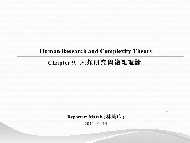 Reporter: March ( 林美玲 )  2011.01. 14 Human Research and Complexity Theory Chapter 9.  人類研究與複雜理論