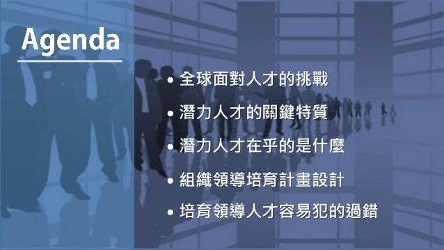 人力資源 培育領導人才(Human resources:a leadership development) Slide 2