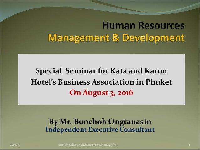 Special Seminar for Kata and Karon Hotel's Business Association in Phuket On August 3, 2016 2/08/2016 บรรยายพิเศษเพื่อกลุ่...