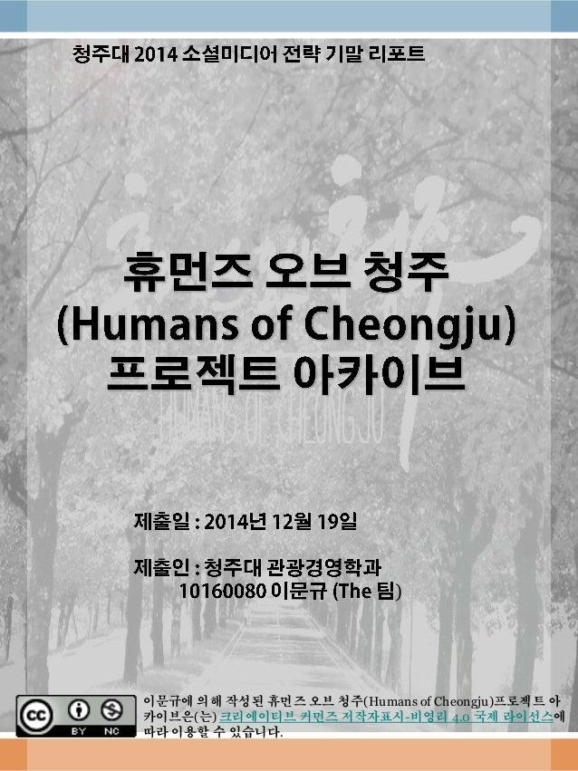 ) 이문규에 의해 작성된 휴먼즈 오브 청주(Humans of Cheongju)프로젝트 아 카이브은(는) 크리에이티브 커먼즈 저작자표시-비영리 4.0 국제 라이선스에 따라 이용할 수 있습니다.