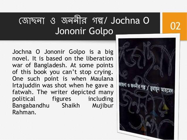 Humayun Ahmed Book Josna O Jononir Golpo