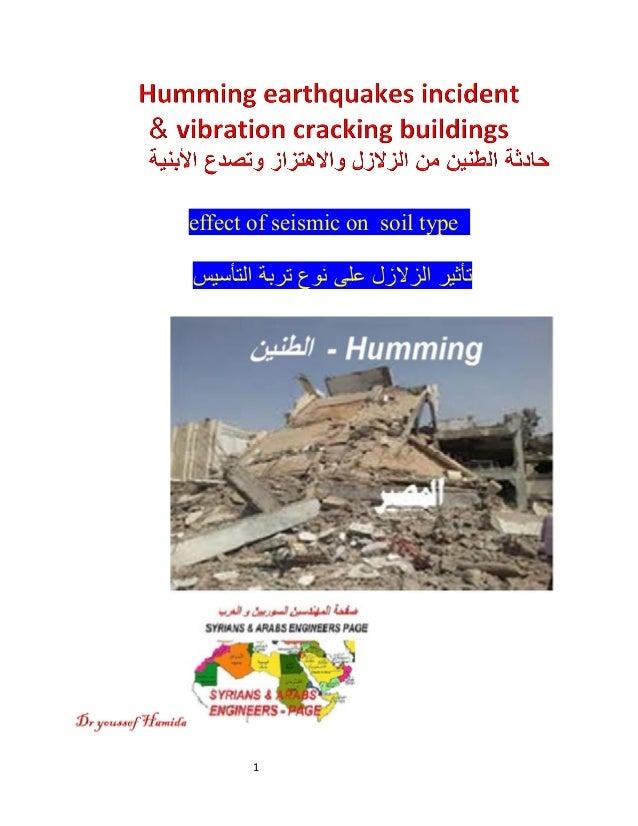 1 effect of seismic on soil type ﺗﺄﺛاﻟﺗﺄﺳﯾس ﺗرﺑﺔ ﻧوع ﻋﻠﻰ اﻟزﻻزل ﯾر