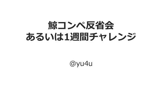鯨コンペ反省会 あるいは1週間チャレンジ @yu4u