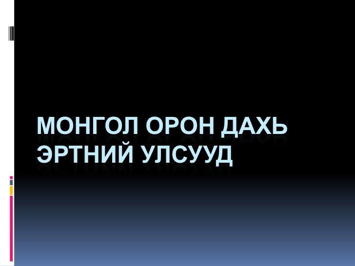 МОНГОЛ ОРОН ДАХЬЭРТНИЙ УЛСУУД
