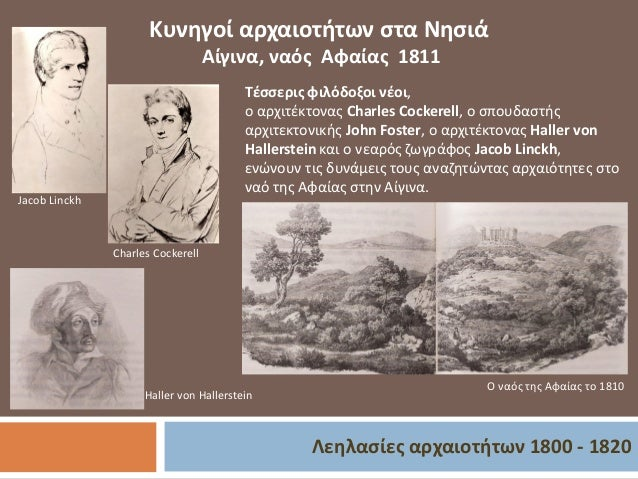 Λεηλασίες αρχαιοτήτων 1800 - 1820 Κυνηγοί αρχαιοτήτων στα Νησιά Αίγινα, ναός Αφαίας 1811 Haller von Hallerstein Jacob Linc...