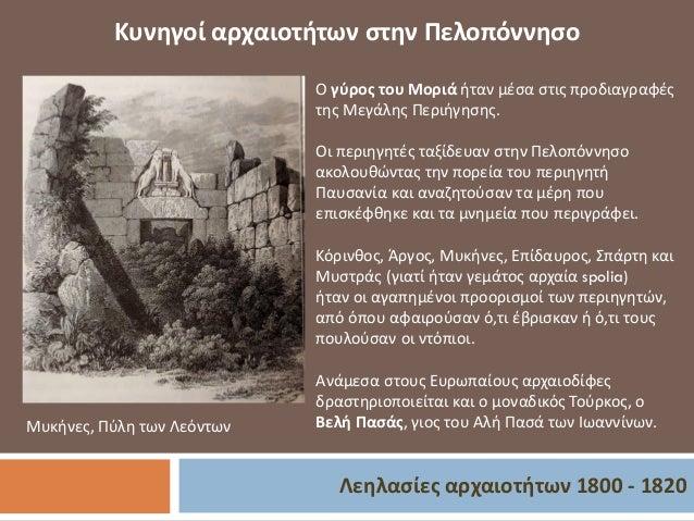 Λεηλασίες αρχαιοτήτων 1800 - 1820 Κυνηγοί αρχαιοτήτων στην Πελοπόννησο Μυκήνες, Πύλη των Λεόντων Ο γύρος του Μοριά ήταν μέ...