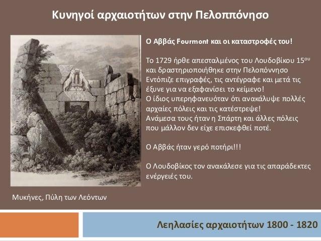 Λεηλασίες αρχαιοτήτων 1800 - 1820 Κυνηγοί αρχαιοτήτων στην Πελοππόνησο Μυκήνες, Πύλη των Λεόντων Ο Αββάς Fourmont και οι κ...