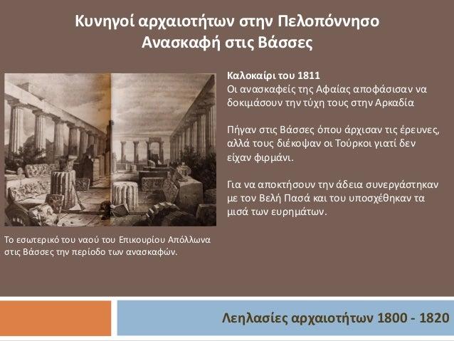 Λεηλασίες αρχαιοτήτων 1800 - 1820 Κυνηγοί αρχαιοτήτων στην Πελοπόννησο Ανασκαφή στις Βάσσες Το εσωτερικό του ναού του Επικ...