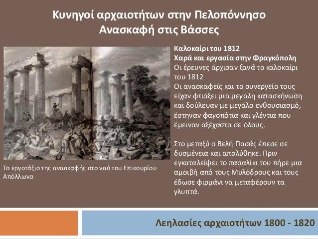 Λεηλασίες αρχαιοτήτων 1800 - 1820 Κυνηγοί αρχαιοτήτων στην Πελοπόννησο Ανασκαφή στις Βάσσες Το εργοτάξιο της ανασκαφής στο...
