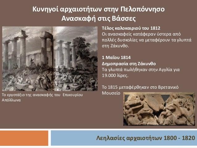 Λεηλασίες αρχαιοτήτων 1800 - 1820 Κυνηγοί αρχαιοτήτων στην Πελοπόννησο Ανασκαφή στις Βάσσες Το εργοτάξιο της ανασκαφής του...