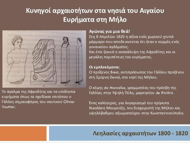 Λεηλασίες αρχαιοτήτων 1800 - 1820 Κυνηγοί αρχαιοτήτων στα νησιά του Αιγαίου Ευρήματα στη Μήλο Το άγαλμα της Αφροδίτης και ...