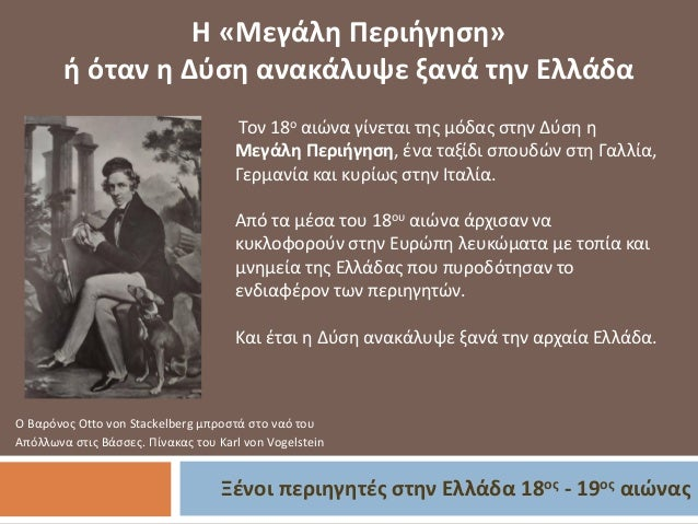Ξένοι περιηγητές στην Ελλάδα 18ος - 19ος αιώνας Η «Μεγάλη Περιήγηση» ή όταν η Δύση ανακάλυψε ξανά την Ελλάδα Τον 18ο αιώνα...