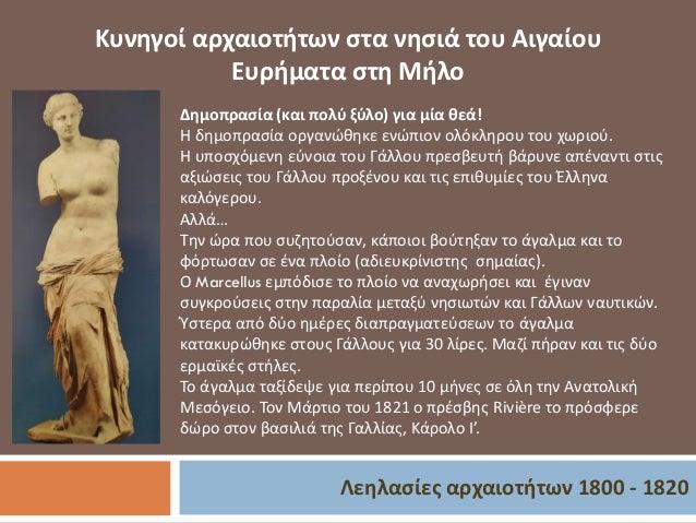 Λεηλασίες αρχαιοτήτων 1800 - 1820 Κυνηγοί αρχαιοτήτων στα νησιά του Αιγαίου Ευρήματα στη Μήλο Δημοπρασία (και πολύ ξύλο) γ...