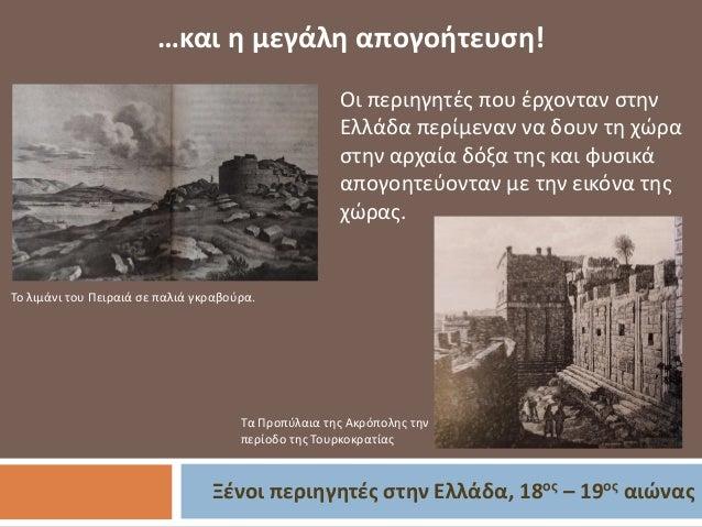 Ξένοι περιηγητές στην Ελλάδα, 18ος – 19ος αιώνας …και η μεγάλη απογοήτευση! Το λιμάνι του Πειραιά σε παλιά γκραβούρα. Οι π...
