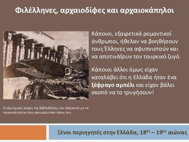 Ξένοι περιηγητές στην Ελλάδα, 18ος – 19ος αιώνας Φιλέλληνες, αρχαιοδίφες και αρχαιοκάπηλοι O εξωτερικός τοίχος της Βιβλιοθ...