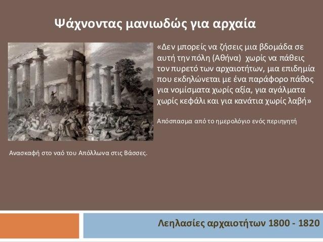 Λεηλασίες αρχαιοτήτων 1800 - 1820 Ψάχνοντας μανιωδώς για αρχαία Ανασκαφή στο ναό του Απόλλωνα στις Βάσσες. «Δεν μπορείς να...