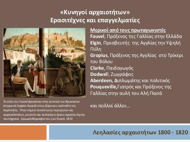 Λεηλασίες αρχαιοτήτων 1800 - 1820 «Κυνηγοί αρχαιοτήτων» Ερασιτέχνες και επαγγελματίες Μερικοί από τους πρωταγωνιστές Fauve...