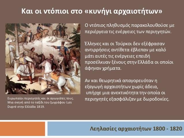Λεηλασίες αρχαιοτήτων 1800 - 1820 Και οι ντόπιοι στο «κυνήγι αρχαιοτήτων» Ευρωπαίοι περιηγητές και οι αγωγιάτες τους. Μια ...
