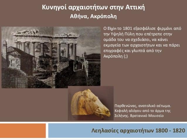 Λεηλασίες αρχαιοτήτων 1800 - 1820 Κυνηγοί αρχαιοτήτων στην Αττική Αθήνα, Ακρόπολη Ο Elgin το 1801 εξασφάλισε φιρμάνι από τ...
