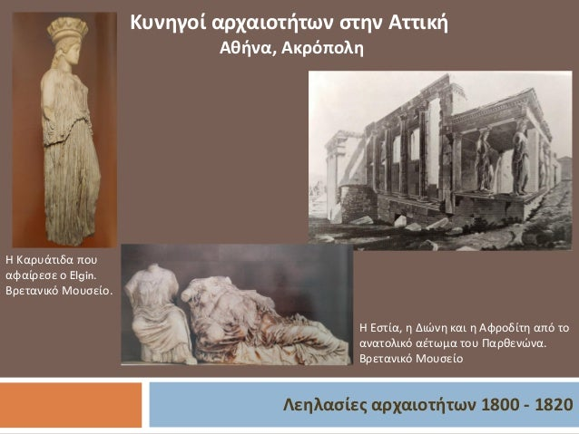 Λεηλασίες αρχαιοτήτων 1800 - 1820 Κυνηγοί αρχαιοτήτων στην Αττική Αθήνα, Ακρόπολη Η Εστία, η Διώνη και η Αφροδίτη από το α...
