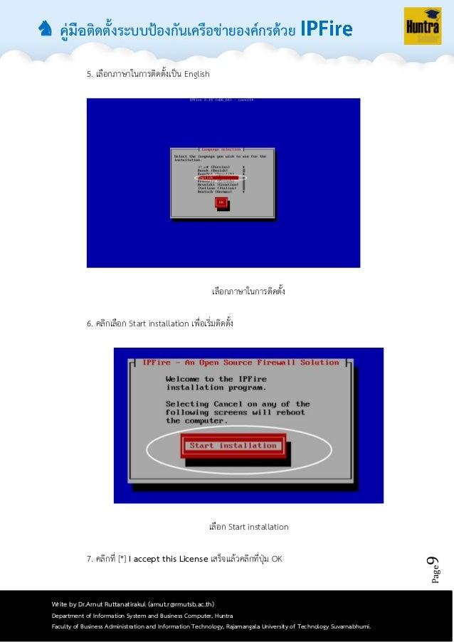 ์Network firewall with IPFire
